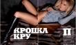 Joanna Krupa w ukraińskim Maximie  - Zdjęcie nr 5