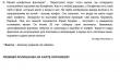 Próbna matura CKE 2021 - j. rosyjski rozszerzony - Arkusz
