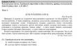 Próbna matura 2020 - arkusz CKE - j. rosyjski podstawowy