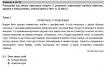 Próbna matura CKE 2021 - j. rosyjski podstawowy - Arkusz