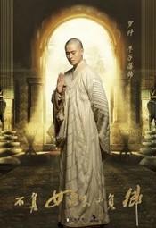 Bu Fu Ru Lai, Bu Fu Qing