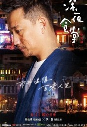 Shen Ye Shi Tang