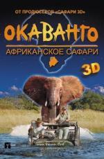 Afrykańska przygoda 3D - safari nad Okavango