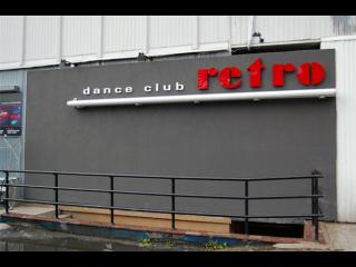 Dance Club Retro - zdjęcie