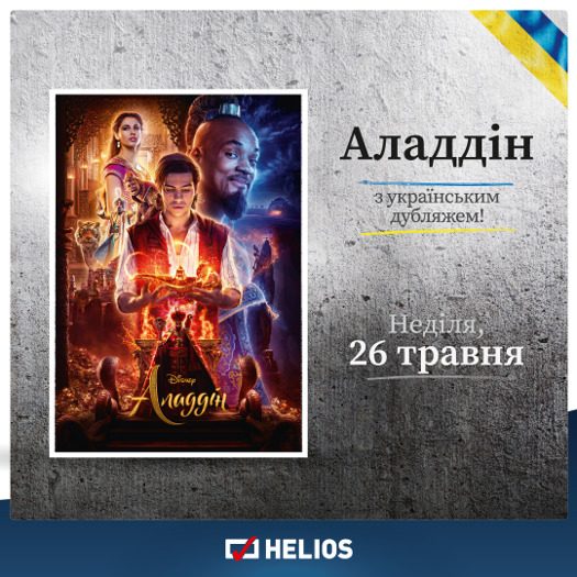 """""""Aladyn"""" z ukraińskim dubbingiem"""