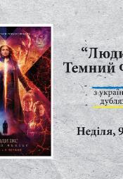"""""""X-Men: Mroczna Phoenix"""" z ukraińskim dubbingiem w Heliosie"""