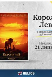 """""""Król Lew"""" z ukraińskim dubbingiem w kinach Helios"""