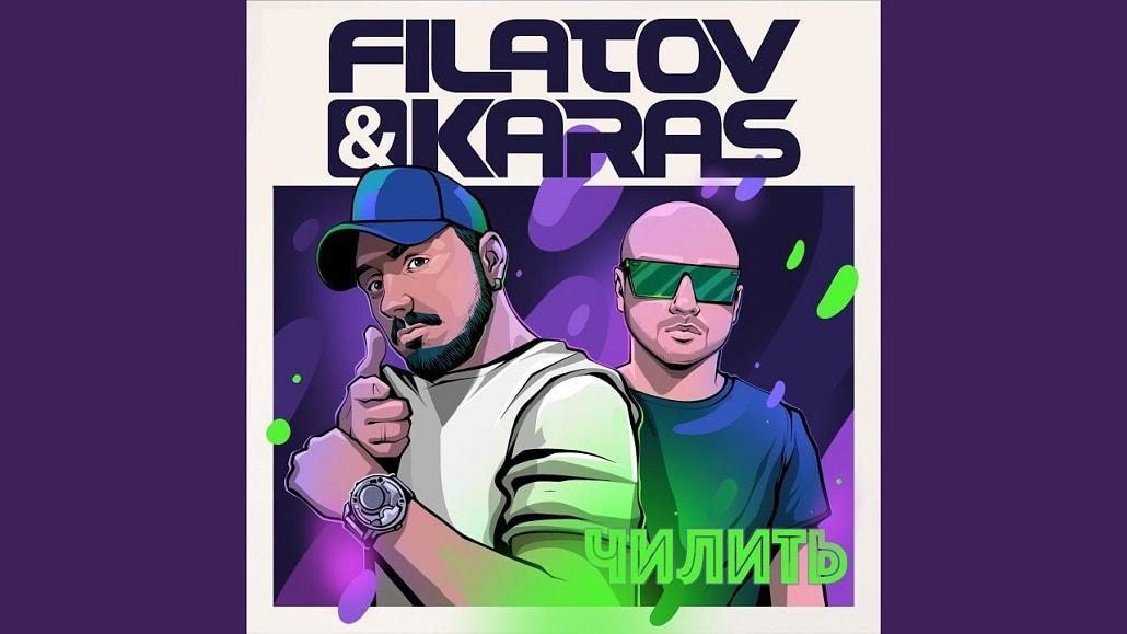 Okładka do nowego utworu Filatov & Karas
