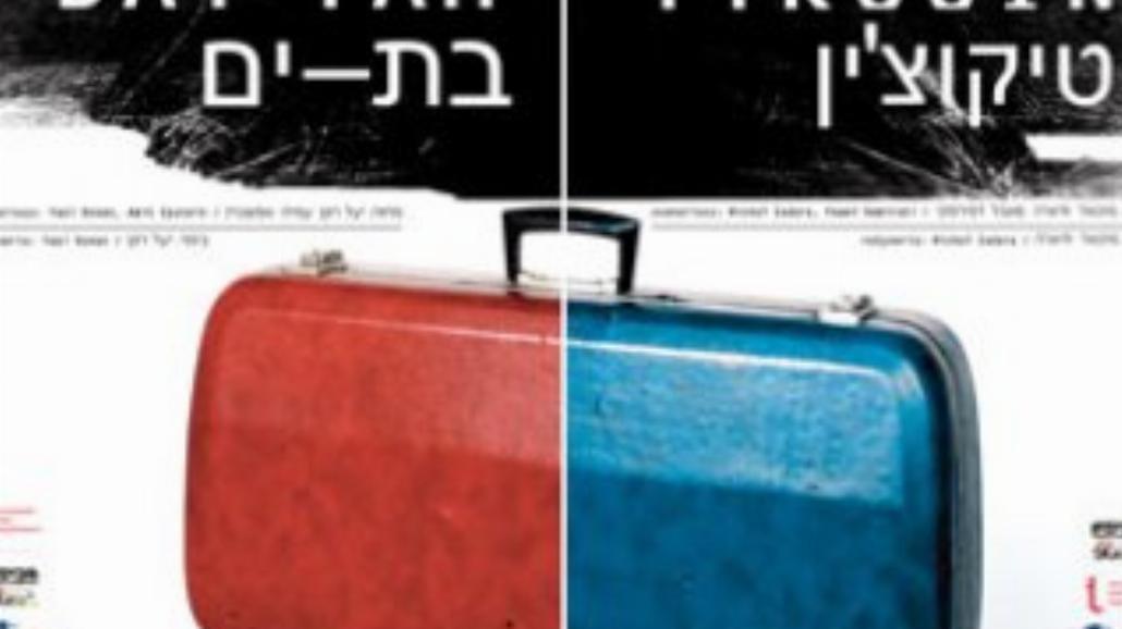"""Izraelska premiera """"Bat Yam - Tykocin"""" w niedzielę"""
